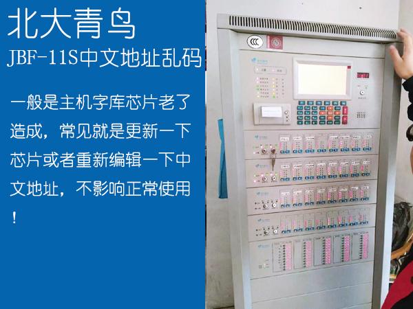 北大青鸟JBF-11S中文地址乱码怎么解决